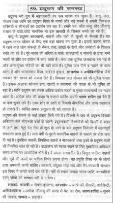 Essay in hindi on environmental pollution custom dissertation ghostwriting sites us